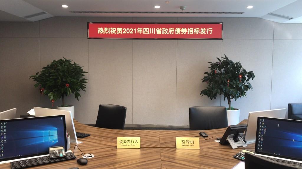 四川发行44亿元一般债券  6月10日上午招标