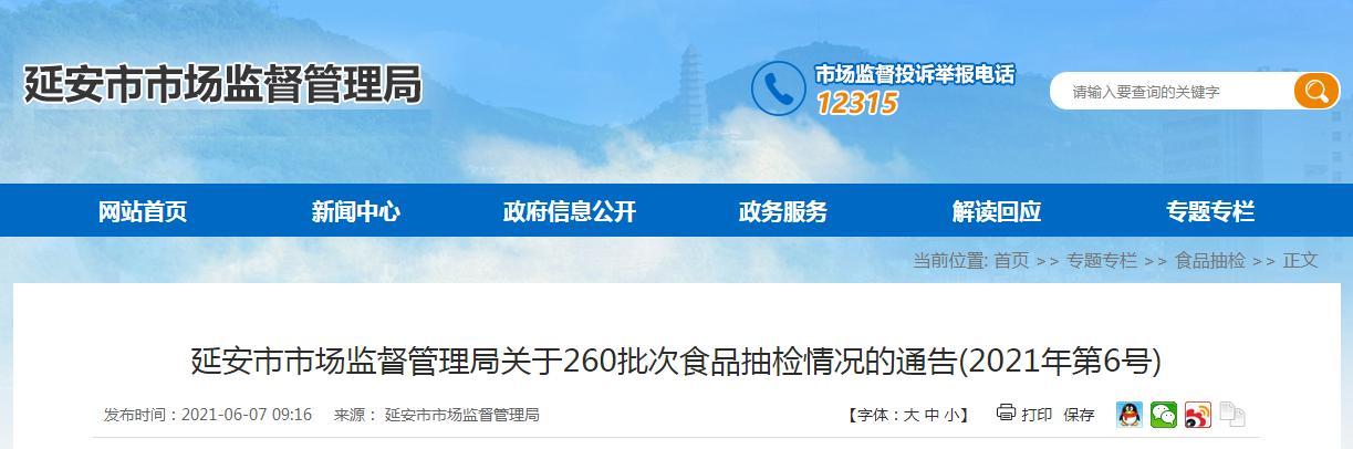 陕西省延安市市场监督管理局抽检30批次炒货食品及坚果制品均合格