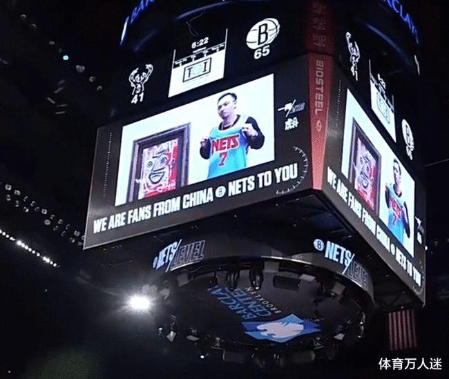 牌面拉满!5名国内球迷登上篮网主场大屏幕见证篮网大胜,球馆内播放五月天的歌曲