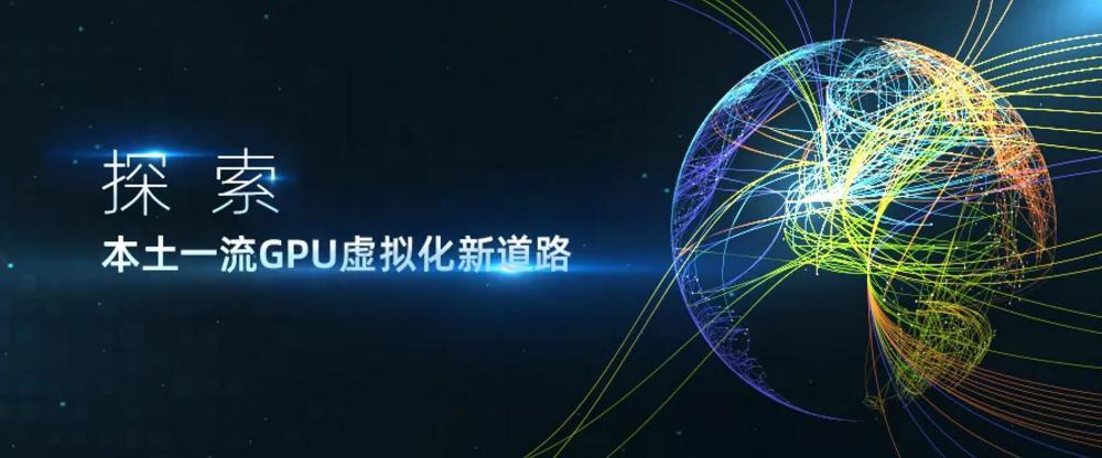 摩尔线程联合泽塔云,打造超融合高算力GPU云平台