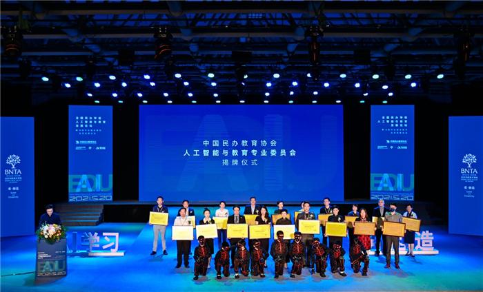 大力教育成为中国民办教育协会人工智能与教育专业委员会副理事长单位