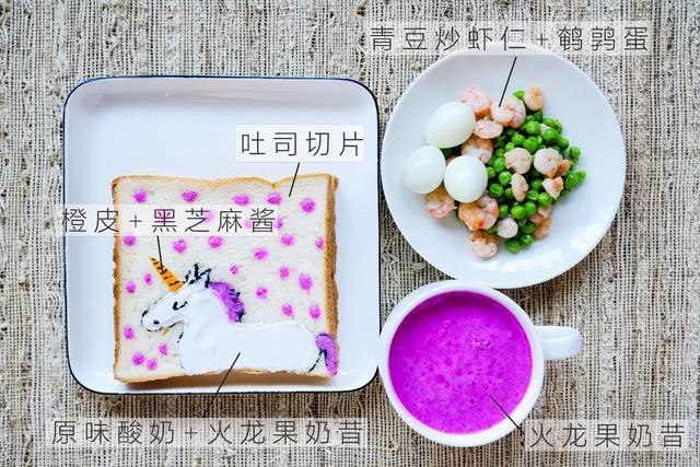 创意早餐食谱:有趣的独角兽吐司,搭配青豆炒虾仁和火龙果奶昔