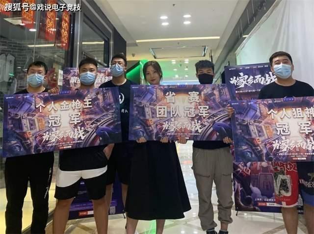 广君言出必行,花重金帮粉丝圆梦,CF百城联赛拿下2省冠军