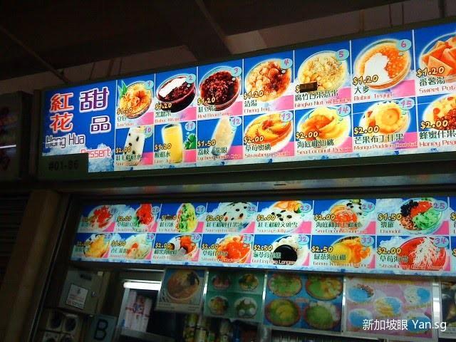 新加坡甜品盘点:珍多、清汤、文头雪……