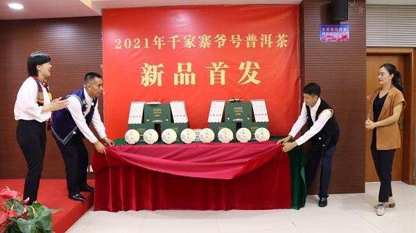 2021年千家寨爷号普洱茶新品上市