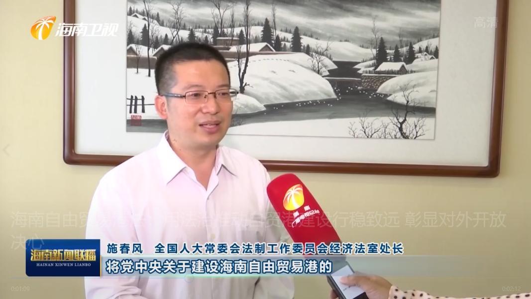 海南自由贸易港法:用法治推动自贸港建设行稳致远