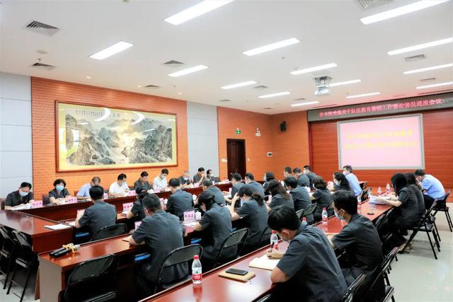 湛江中院召开党组队伍教育整顿工作整治情况通报会