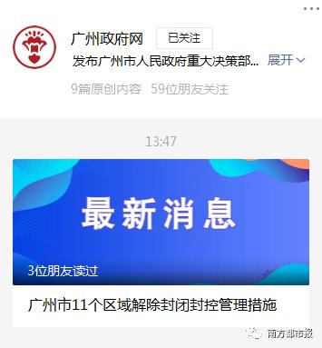 广东这11个区域正式解封,详细名单公布!需满足这些条