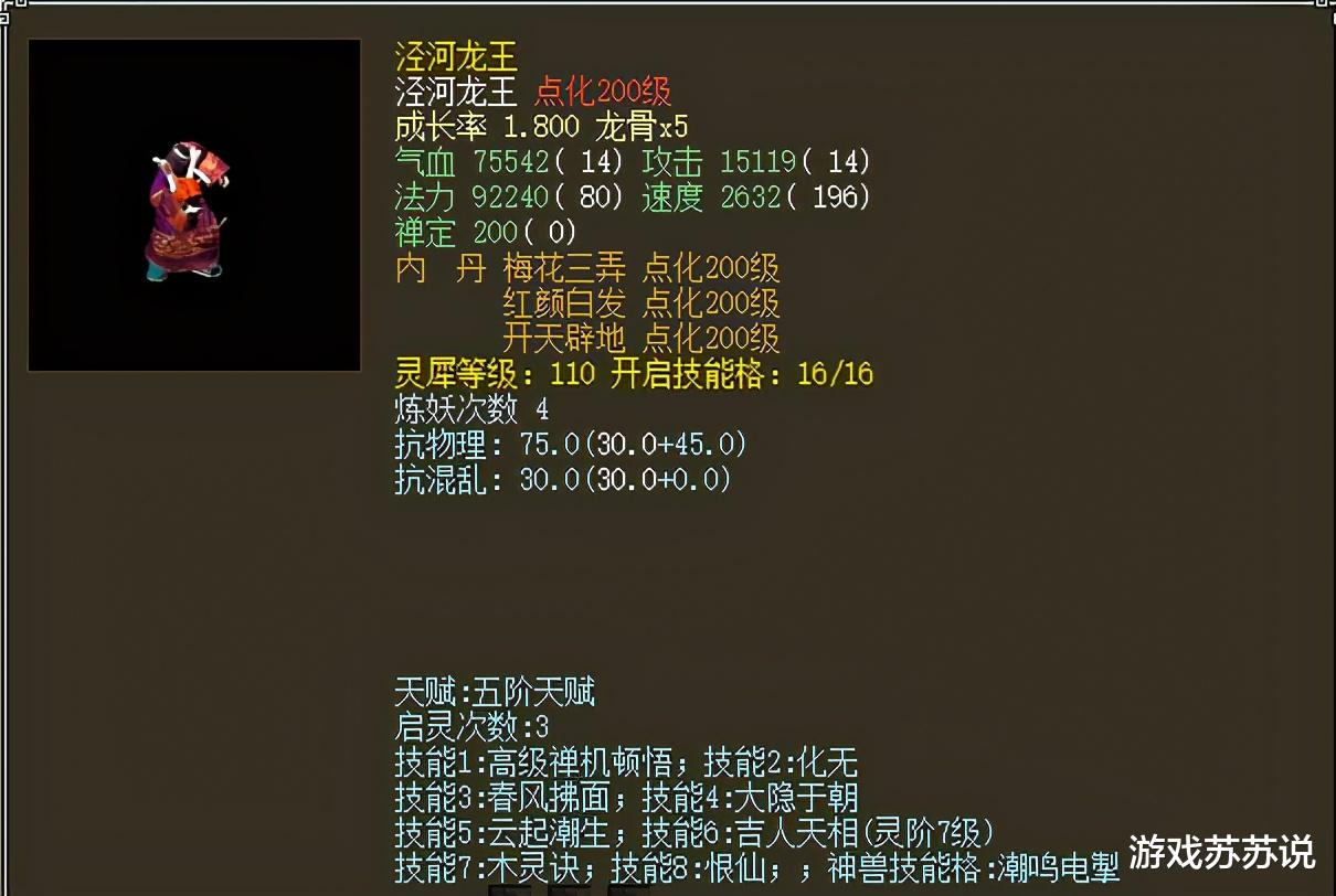 """大话西游2标价百万的""""泾河龙王""""究竟有什么特殊之处?"""