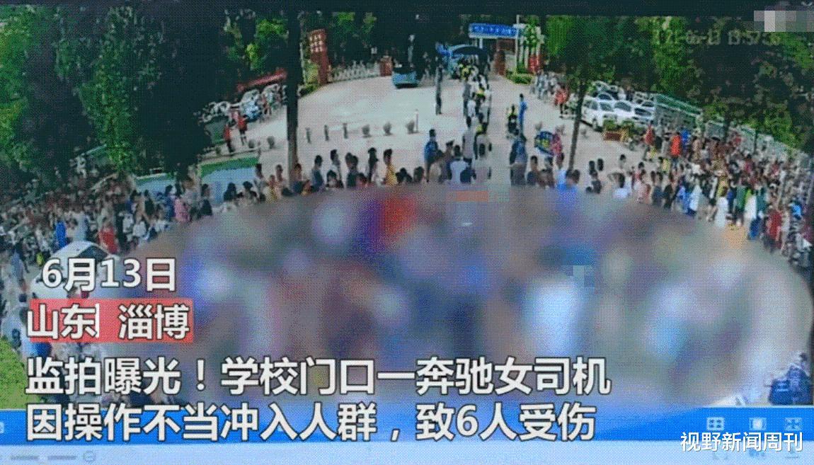 山东一女司机因操作不当,在校门前驾驶奔驰车冲入人群,致多人倒地6人受伤