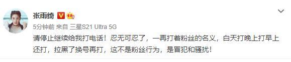 张雨绮自曝遭骚扰,有人打着粉丝名义不停给她打电话
