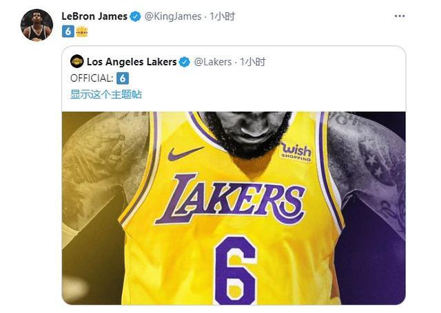 湖人官宣!詹姆斯再从23号改穿6号球衣,名记透露原因