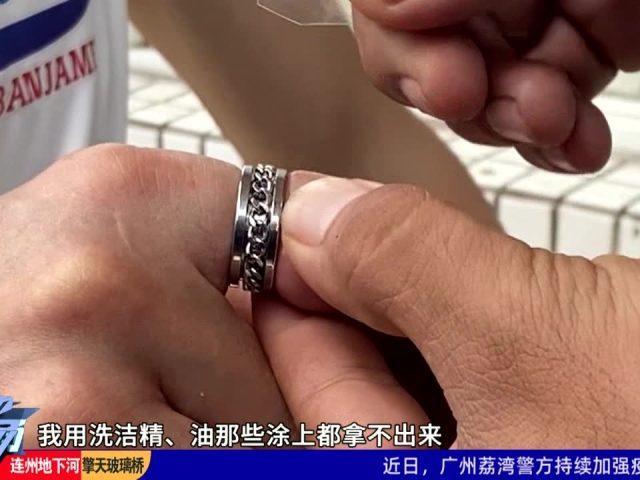 中山:男子用网红戒指开酒瓶盖,一不小心手指被套牢