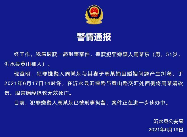 山东沂水警方通报:一男子将其妻子砍伤致死,已被刑拘