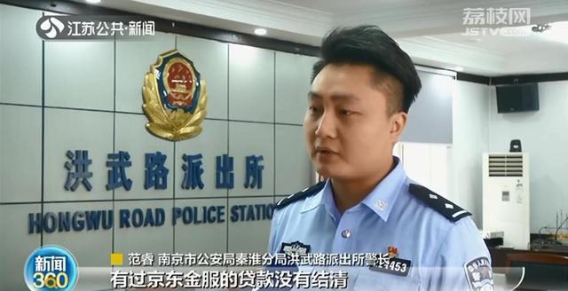 诈骗电话打到南京民警手机上 民警:你看一下我大学的名字