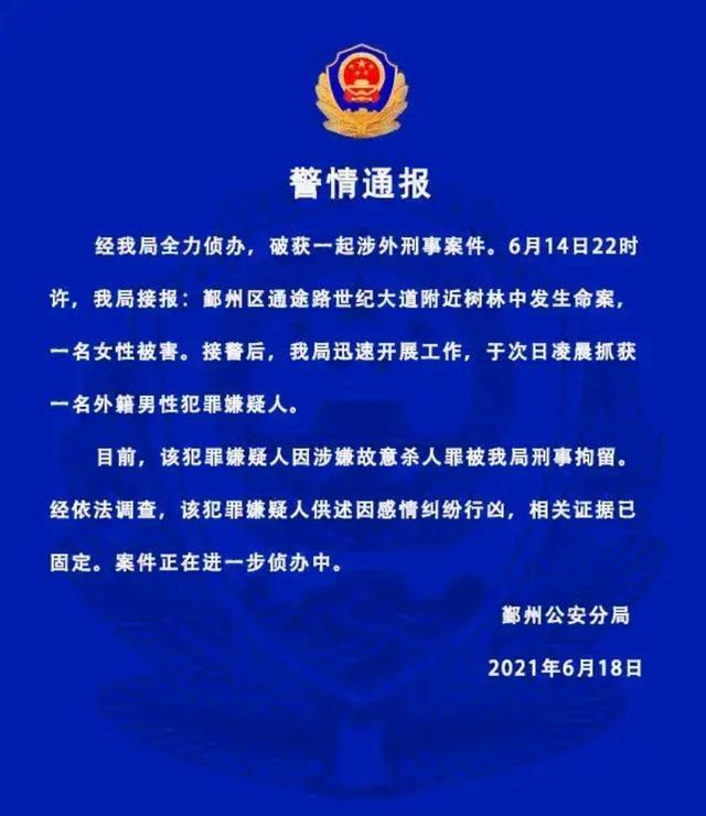 宁波工程学院黑人外教求爱被拒怒杀女生,网友:不止一次骚扰女生