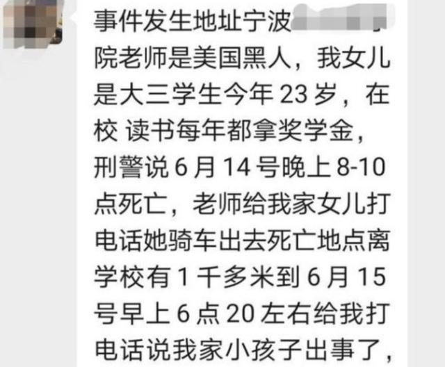 宁波某高校女大学生因拒求爱遇害,凶手是美籍黑人教师,警方:已刑拘,确保办成铁案
