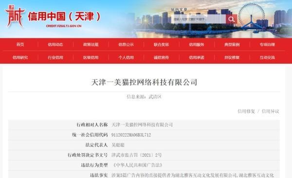通报|天津一知名萌宠公众号发布违法广告被罚!