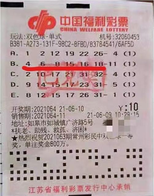南通彩民10元随机喜获双色球24万元
