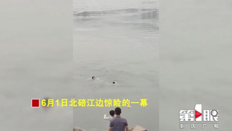 又见跳江救人英雄!母子江中溺水两人跳江施救 其中一位救人者找到了!