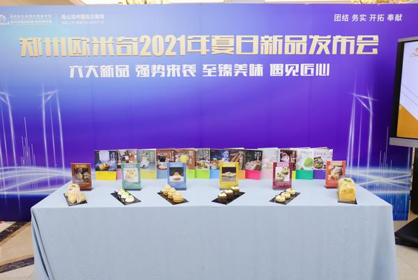 六大新品惊艳发布 郑州欧米奇西点西餐学院不断推陈出新