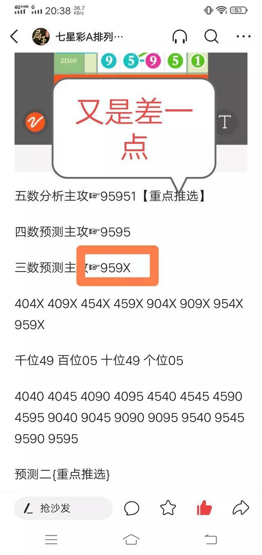 6月19日-21156期-排列五开奖结果公布号码查询