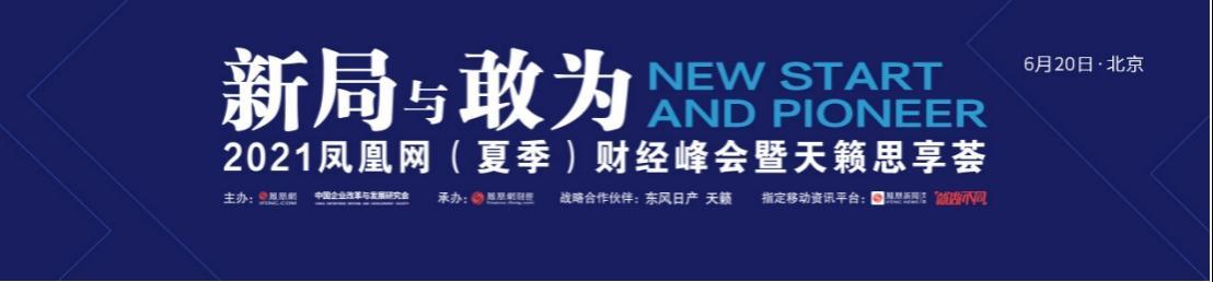深圳金融商会副会长李伟:选择投资机构一定要有全球