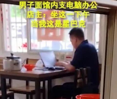 男子面馆蹭网喝汤办公一下午引店主吐槽:当我这是星巴克呢?网友评论来了