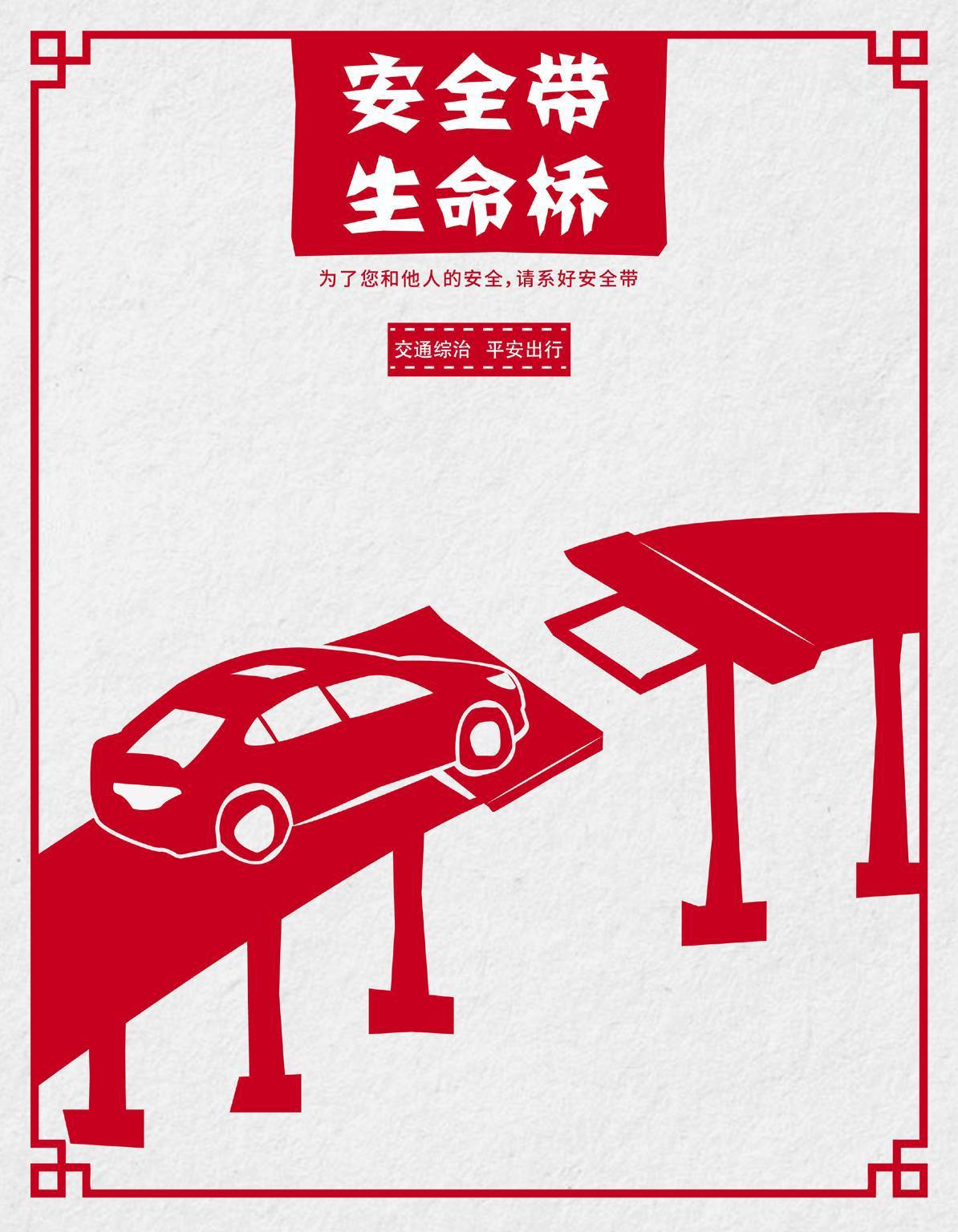 【组图】文明交通公益广告——安全出行