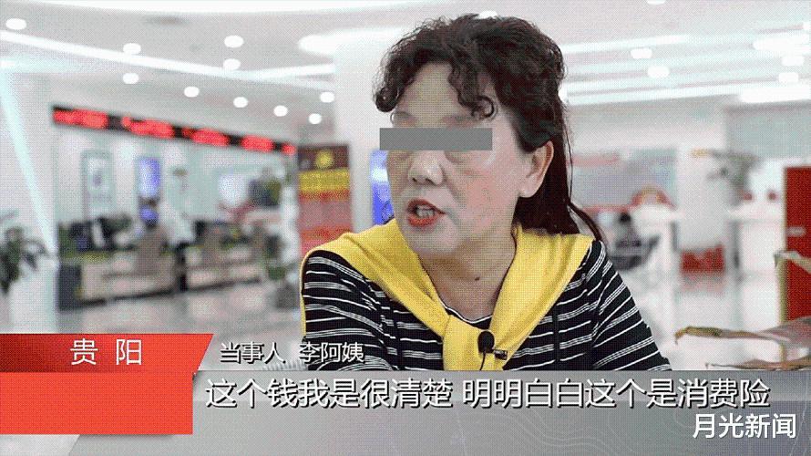 贵州58岁大妈花20万给儿子买保险,到期却取不出钱,保险公司:99岁后再来!