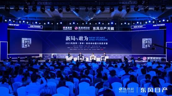 以敢为,启新局 天籁思享荟携手凤凰网打造年度财经峰会