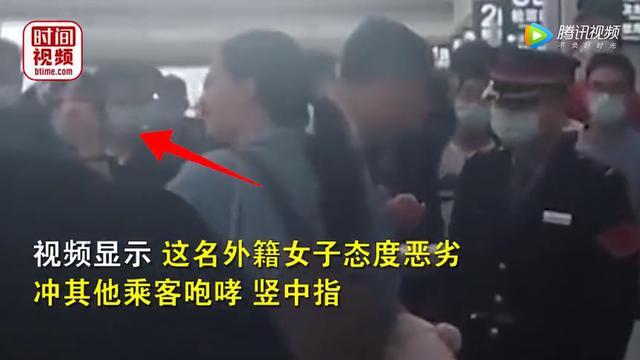 西安北站一外籍女子拒戴口罩冲乘客竖中指,通报来了