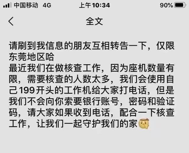 东莞公安提醒:这些19928开头的电话一定要接听