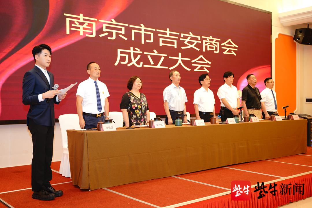 南京市吉安商会成立大会暨第一次会员大会召开 会员企业百余家