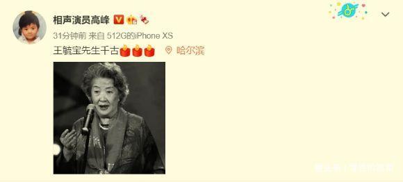 痛心!又一老艺术家逝世!8岁演出享年95岁,德云社高峰发文悼念