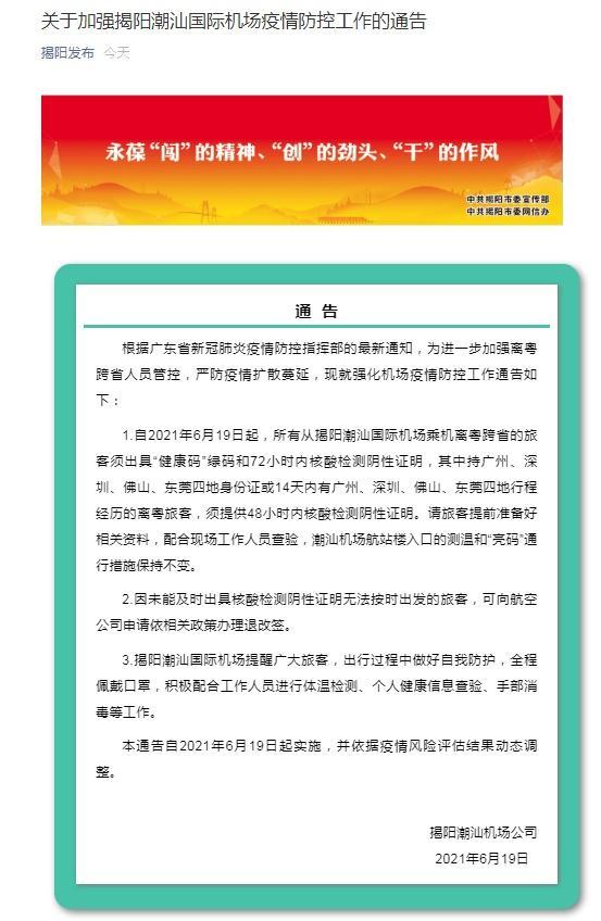 19日起,从揭阳潮汕机场离粤须持核酸阴性证明