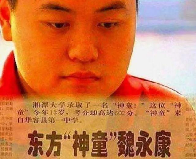 神童魏永康:13岁上大学,却被中科院劝退,母亲:我恨不得他死了