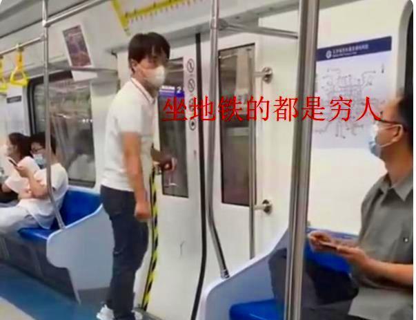 北京一男子在地铁大声喧哗被劝阻,大声辱骂:坐地铁的都是穷人