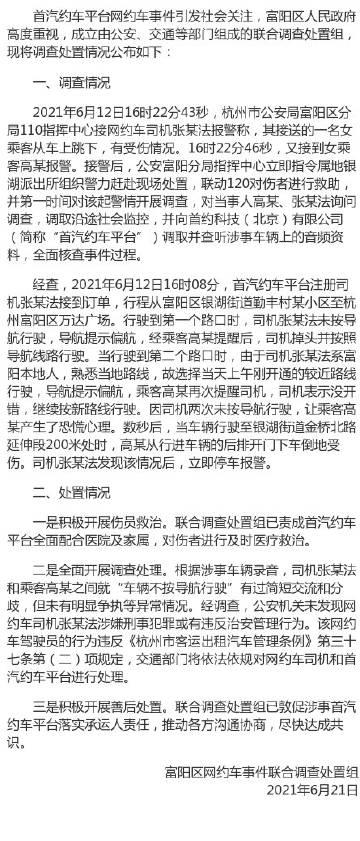 官方通报杭州网约车跳车事件:因司机2次未按导航行驶 让乘客产生恐慌心理