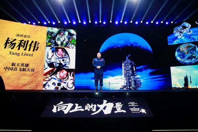 """杨利伟精彩演讲!中国航天员有个专属单词:""""taikonaut"""""""