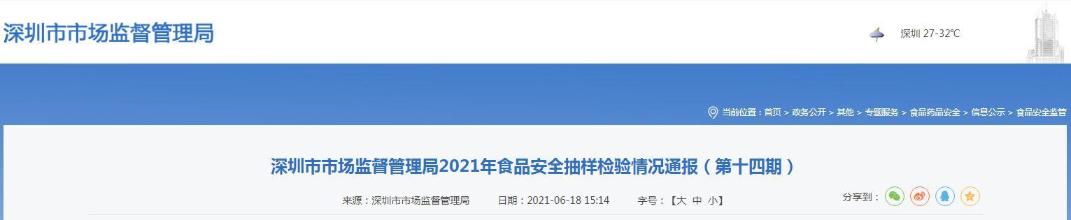 深圳市市场监督管理局:天山乌梅等3批次水果制品抽检不合格