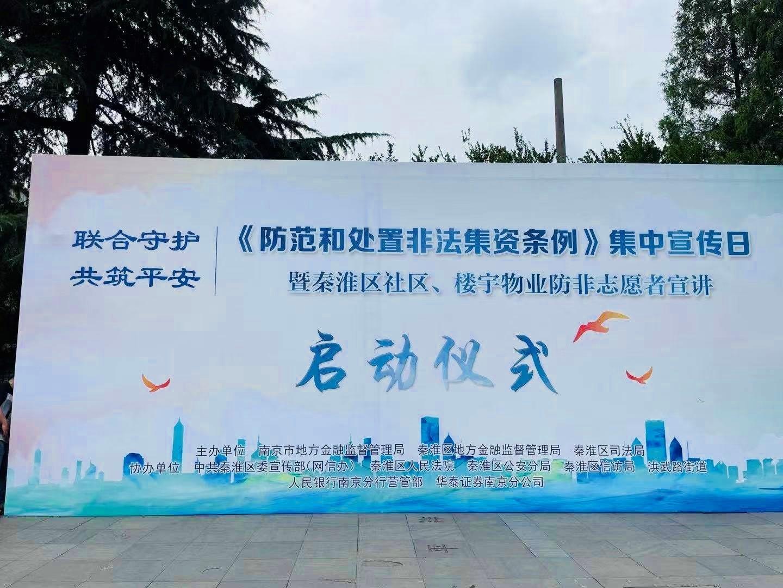 """共办反非宣讲,共推《条例》宣传——宁波银行南京分"""""""