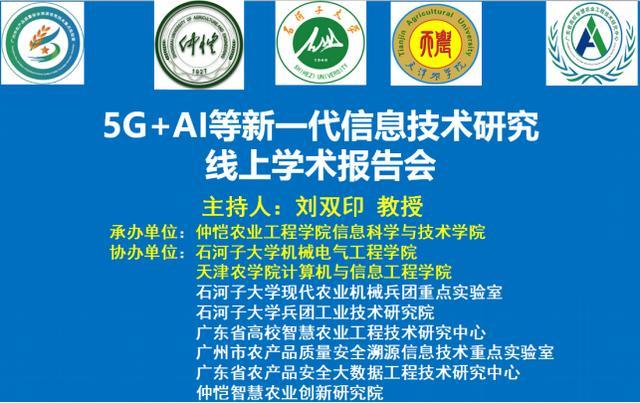 仲恺农业工程学院在线举办5G+AI等新一代信息技术