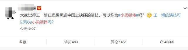 """王一博和朱一龙演技出圈了,被网友称:""""小梁朝伟"""""""