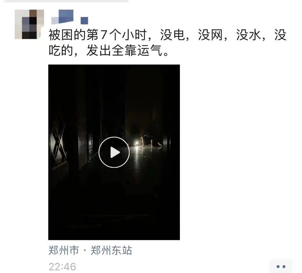 在郑州亲历暴雨:回不去家、酒店爆满,有单位为市民提供场所