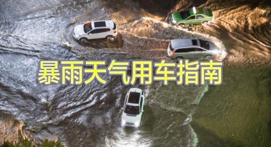 暴雨天车辆泡水了,保险公司会赔偿吗?
