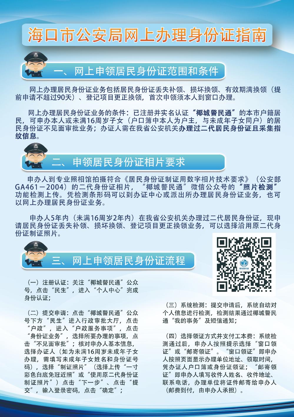 近期海口身份证办理业务陡增 警方提示:网上办理更方便!