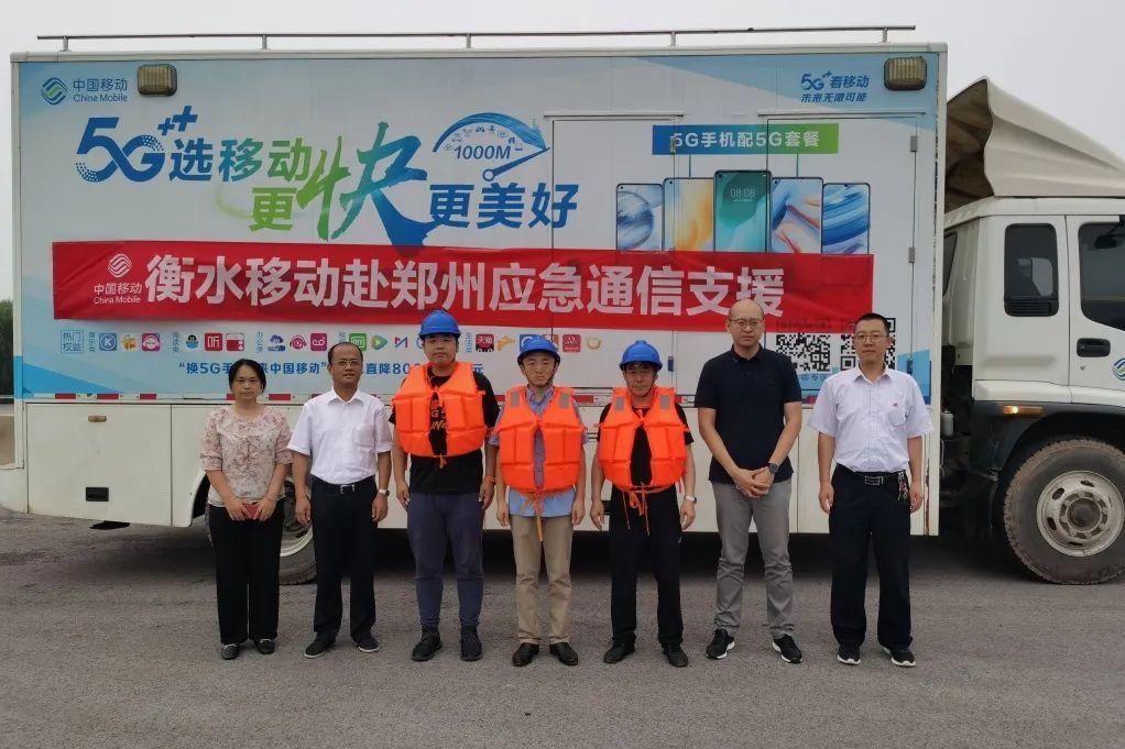 中国移动向河南灾区捐款2000万元,六省突击队紧急驰援