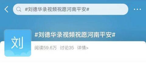 刘德华视频官宣:暂缓 59.6万人力挺