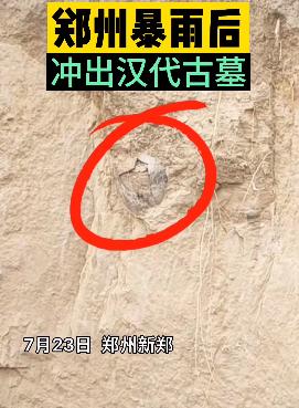 郑州洪水冲出汉代古墓,村民在路边泥土中发现陶器,现场画面曝光